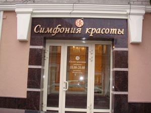 дверь входная для салона красоты