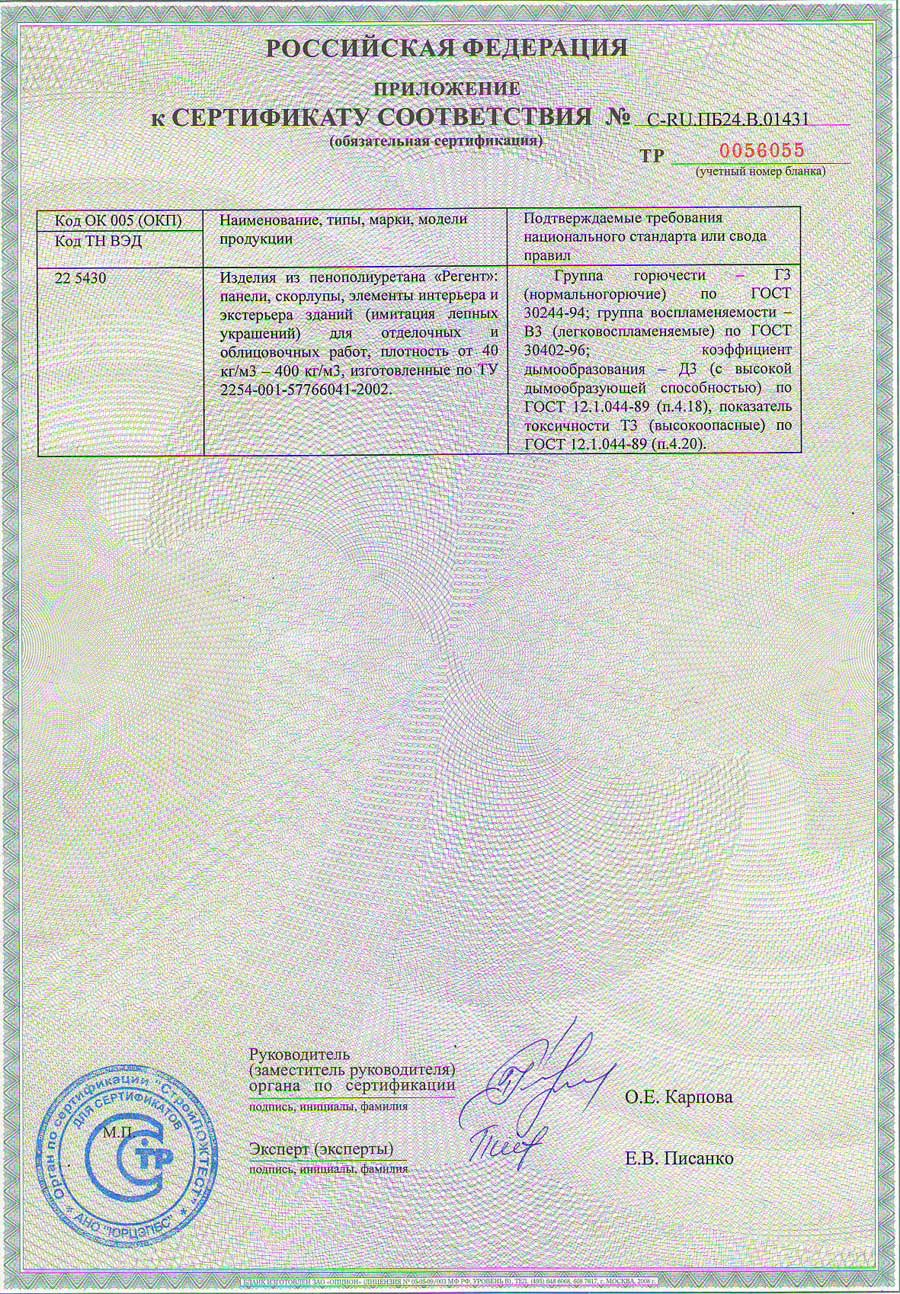 Сертификация скорлупа из пенополиуретан сертификация семян бахчевых при производстве