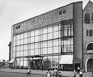 """Универсальный магазин """"Мосторг"""" в Москве, архитекторы Веснины, конструктивизм в фасаде зданий, остекление фасада, принципы конструктивизма в архитектуре"""