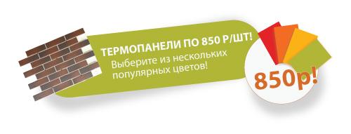 купить термопанели в москве недорого