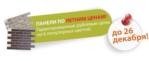 купить термопанели в москве недорого по старым ценам - термопанели по до-кризисным ценам