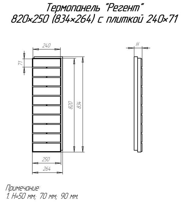 Чертежи термопанелей Регент с клинкерной плиткой