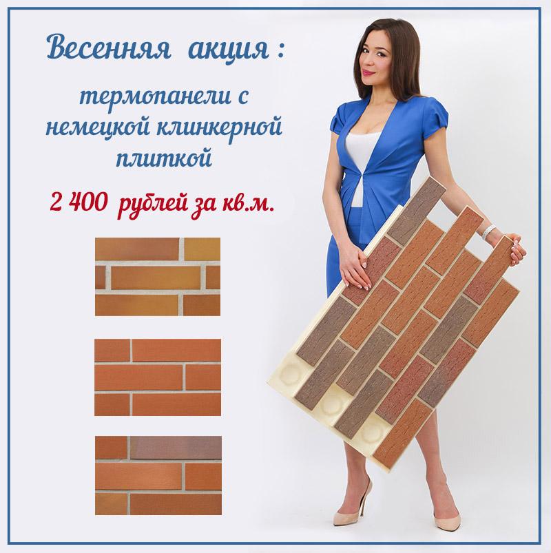весенняя акция на термопанели цена в Москве от 2400 рублей купить